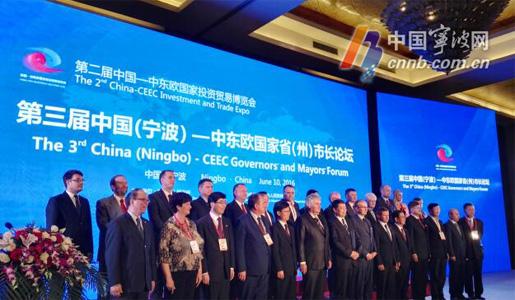 第三届中国(宁波)—中东欧国家省(州)市长论坛在甬举行