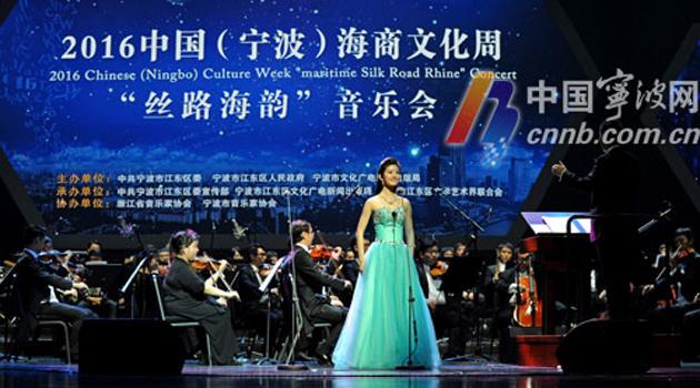 """2016中国(宁波)海商文化周""""丝路海韵""""音乐会举行"""