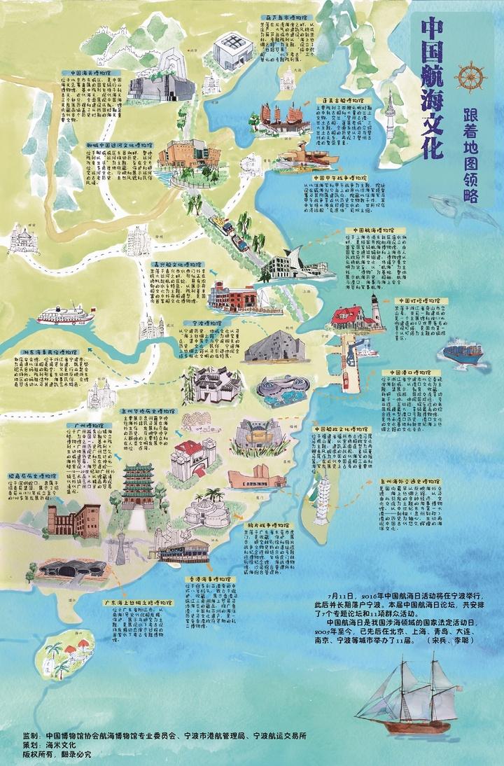 超有爱 妈妈手绘地图带女儿领略中国航海文化