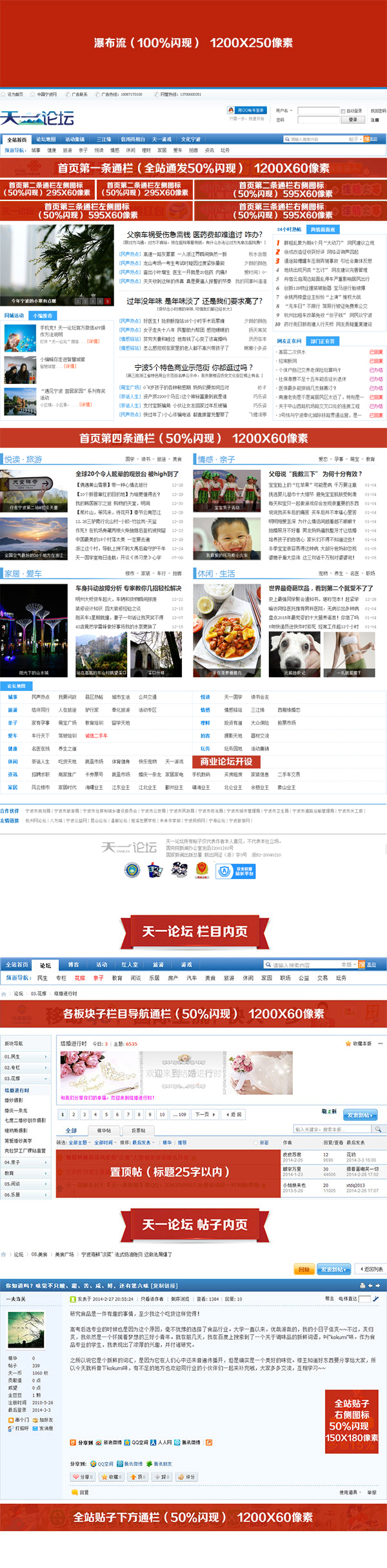 2015年中国宁波天一论坛广告收费标准-示意图