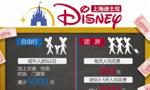 迪士尼乐园外黄牛降价揽客 成人票最低仅200元