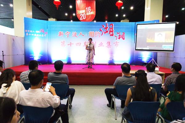 领略不一样的湖湘文化 创业集市火爆开场
