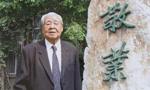 108岁经济学家杨敬年辞世 90岁时翻译《国富论》