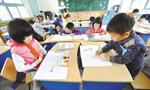 浙江将实施中小学小班化 小学每班不超过30人