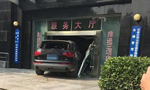 司机涉嫌毒驾撞人 逃离中闯进交警大队