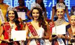 2016国际旅游小姐:蒙古佳丽夺冠