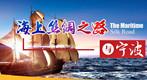 海上丝绸之路与宁波