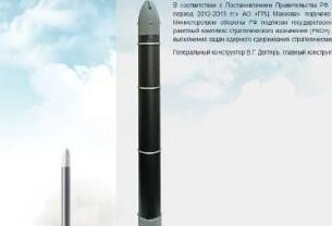 """俄罗斯马克耶夫火箭设计局公开""""最强洲际核导弹"""""""