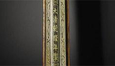 乾隆皇帝御用猎枪以1670万元被拍卖