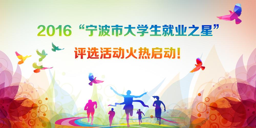 """2016""""宁波市大学生就业之星""""评选活动启动啦!"""