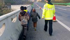 """小学生上高速""""见世面"""" 高速交警及时劝离"""