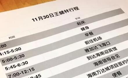 王健林的一日行程单曝光:比你有钱的人还比你拼命