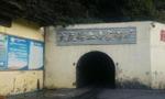 湖北巴东辛家煤矿瓦突事故被困11名矿工全部遇难