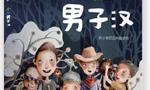 为培养阳刚之气 上海推出首本小学男生性别教材