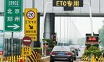 ETC卡隔空被盗刷 交通部要求停发行此类联名卡