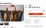 """法院网上公开拍卖假LV包 称已注明""""高仿""""不存欺骗"""