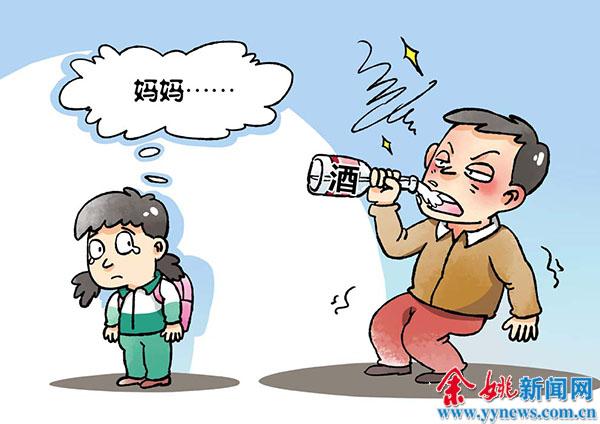 前夫酗酒赌博女儿受苦 离婚后还能要求变更抚养关系吗-新闻中心-中国宁波网