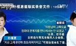 """韩媒曝朴崔对话录音:崔17年前就已""""掌控""""朴槿惠"""