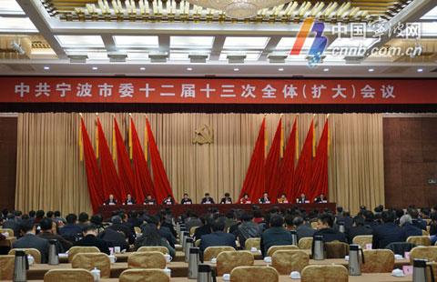 中共宁波市委十二届十三次全会举行