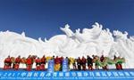 长春85米巨型雪雕亮相 耗雪18万立方米