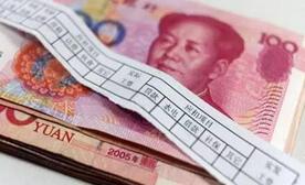 收入被神化?央企高管晒工资条最低年薪为5.92万