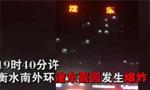 男子操控无人机拍摄爆炸现场被拘 警方:影响救援