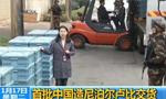 这个国家的纸币竟然也是中国造!首批最近已交货