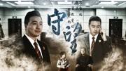 守望(2017)