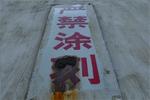 杭州:千年古塔关闭 只因涂鸦太甚