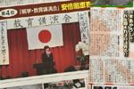 日本一幼儿园分发辱华材料 称在日中韩家长心术不正