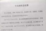 """江苏90岁健在老人""""被死亡""""9年 警方:或因操作失误"""