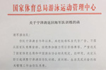 公函属实!宁泽涛已被游泳中心调整回海军游泳队