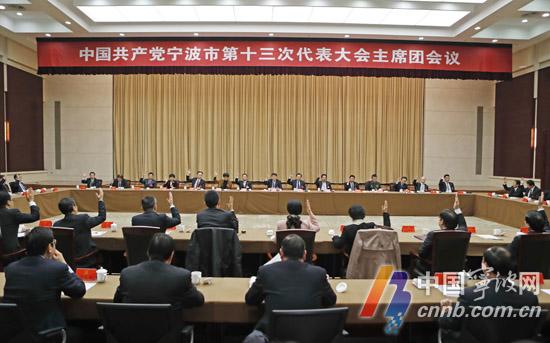 宁波市第十三次党代会主席团举行第四次会议