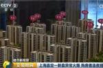 上海再度上演抢房大战:购房者连夜排队 楼盘被挤爆