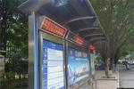 建设智能公交站牌 创建停车智能管理平台 代表怎么说?