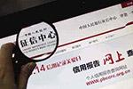 央行首次回应个人征信牌照发放问题 需把握3原则