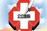 七部门发文全面推开公立医院综合改革