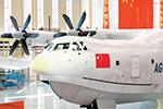 我国自主研制水陆两栖飞机AG600计划5月陆上首飞