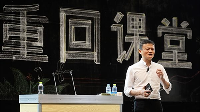 马云谈创办云谷学校初衷:进入数据时代后,文化将变成第一要素