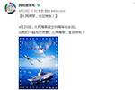 国防部为一张图片首次公开道歉:不删帖不关评当警示