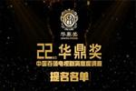 华鼎奖提名公布投票开启 新生代演员与老戏骨竞逐