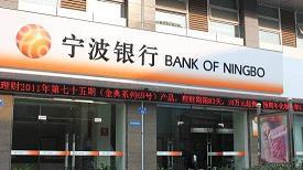 """甬城银行""""第一股""""盈利秘诀"""