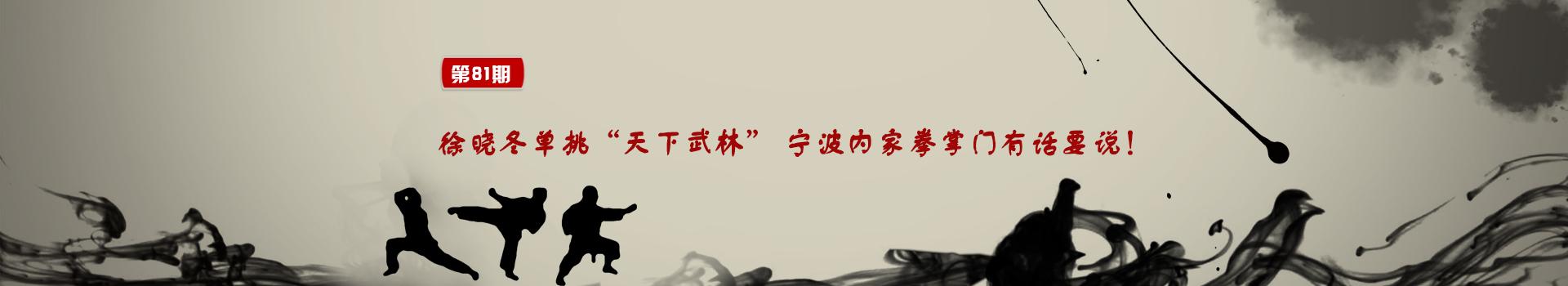 No.81三哥演义
