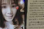 邵阳19岁女大学生为生活费身陷校园贷 留遗书失踪