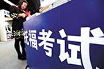 中国留学生替考托福在美或重刑 被诉密谋欺骗美政府