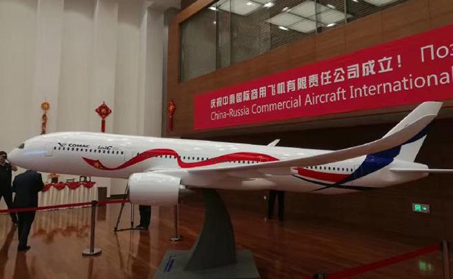 中俄合资研制远程宽体客机
