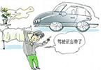 开车忘带驾照等于无证驾驶?交警告诉你正确答案