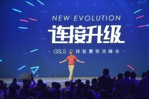 杭州举办全球智慧物流峰会