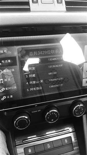 新买的汽车导航,竟存3000多个陌生电话号码   今年2月14日,刘先生