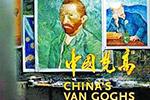 """""""中国梵高""""临摹梵高10万幅 画价从130元涨到1.2万"""